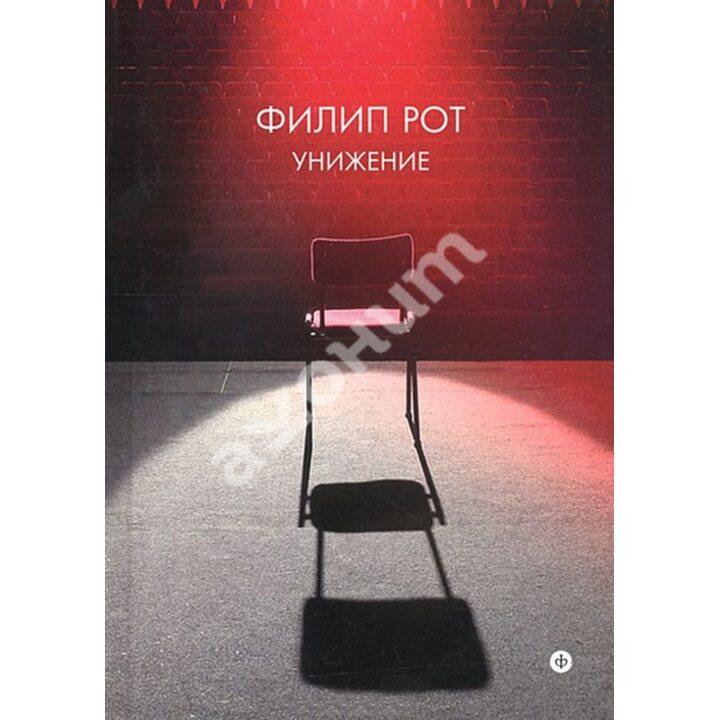 Унижение - Филип Рот (978-5-367-02804-1)