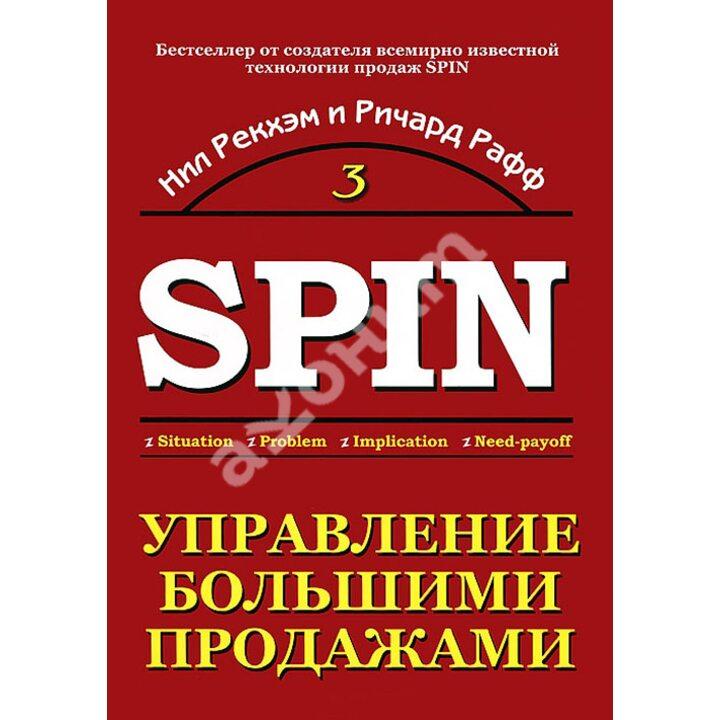 Управление большими продажами. СПИН-продажи 3 - Нил Рекхэм, Ричард Рафф (978-5-91606-032-4)