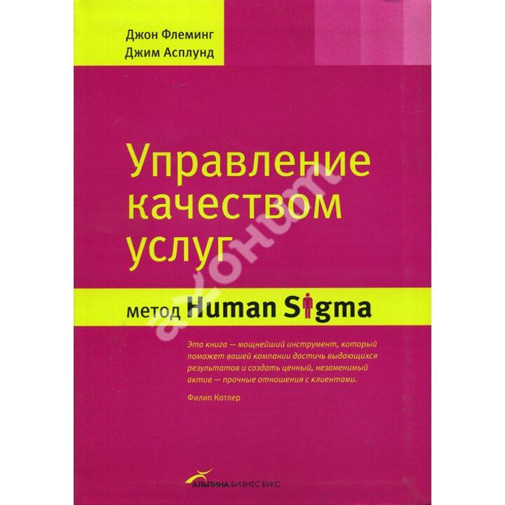 Управление качеством услуг. Метод Human Sigma - Джим Асплунд, Джон Флеминг (978-5-9614-1006-8)