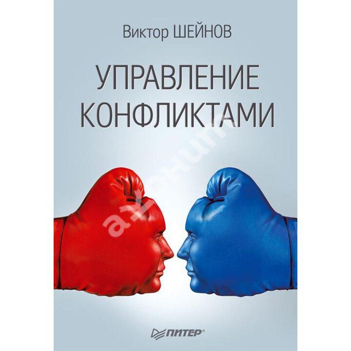 Управление конфликтами - Виктор Шейнов (978-5-496-00725-2)