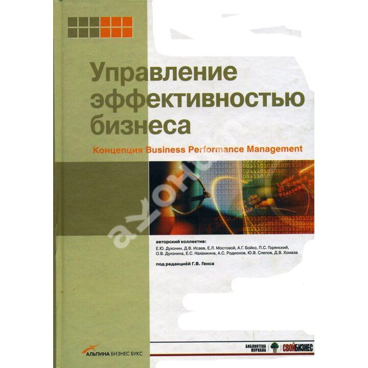 Управление эффективностью бизнеса. Концепция Business Performance Management - Дмитрий Исаев, Е.Л. Мостовой, Е.Ю. Духонин (5-9614-0201-0)
