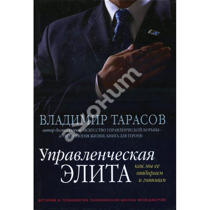 Управленческая элита. Как мы ее отбираем и готовим - Владимир Тарасов (978-5-98124-461-2)