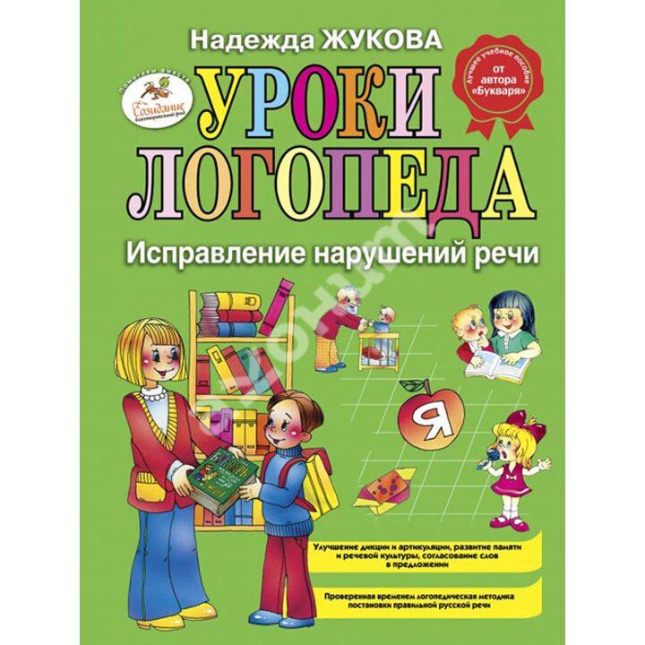 Уроки логопеда. Исправление нарушений речи - Надежда Жукова (978-5-699-46771-6)