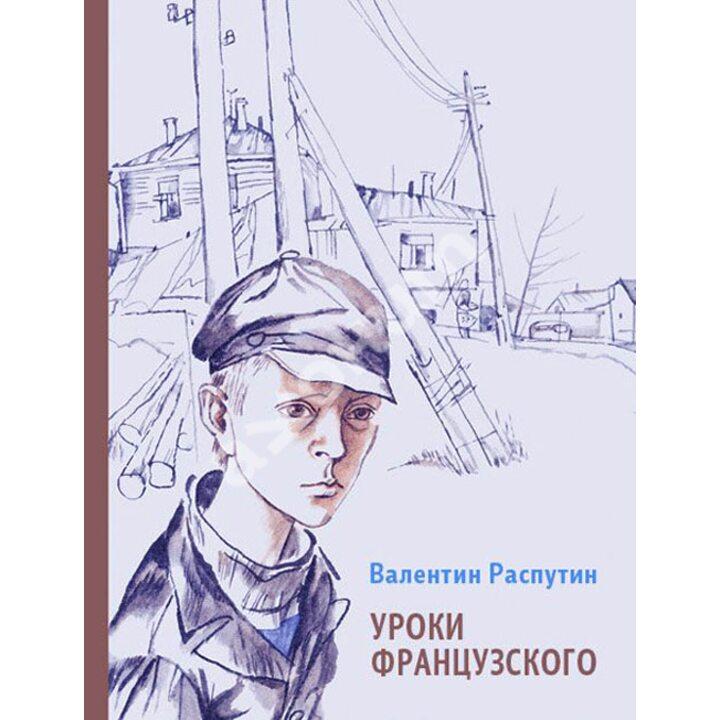 Уроки французского - Валентин Распутин (978-5-91045-725-0)
