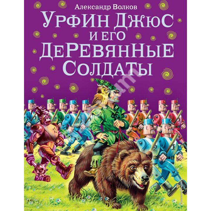 Урфин Джюс и его деревянные солдаты - Александр Мелентьевич Волков (978-5-699-50584-5)