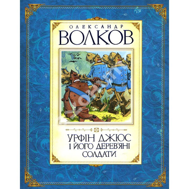 Урфін Джюс і його дерев'яні солдати - Олександр Волков (978-617-526-223-8)