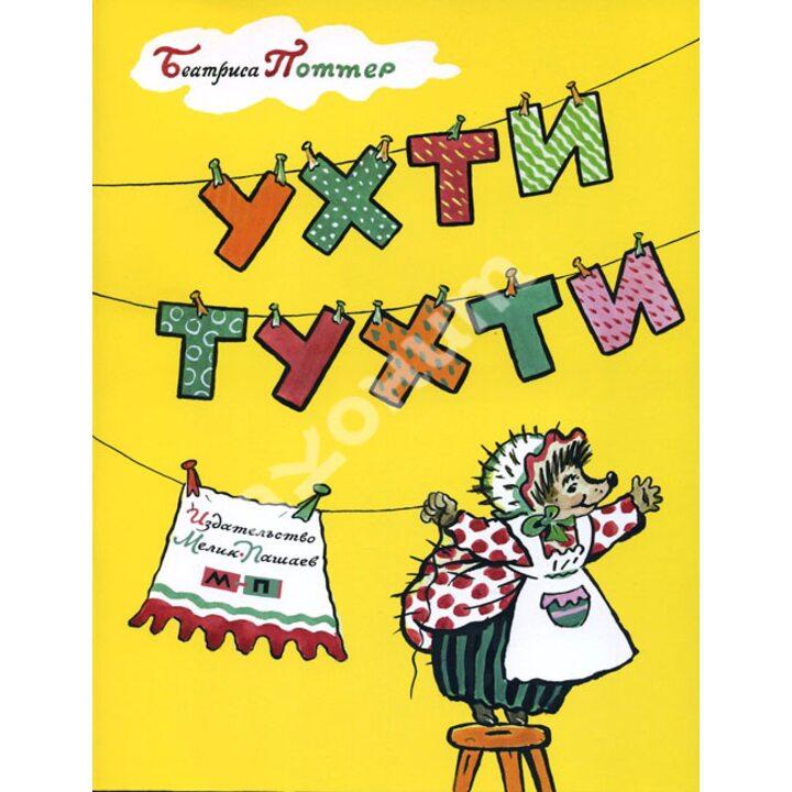 Ухти-Тухти - Беатрис Поттер (978-5-903979-25-7)