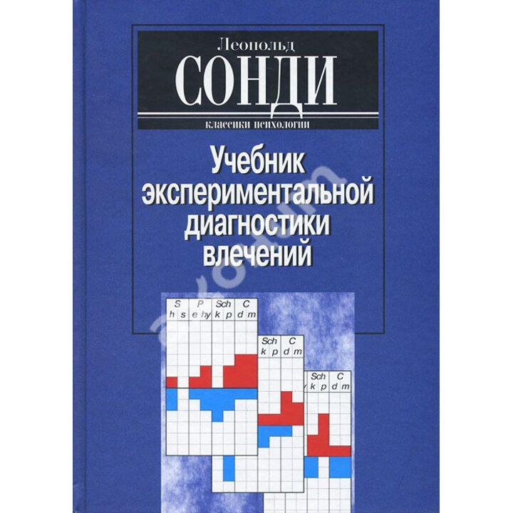 Учебник экспериментальной диагностики влечений - Сонди Л. (978-5-89353-136-1)
