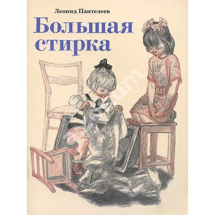 Большая стирка - Леонид Пантелеев (978-5-903979-90-5)