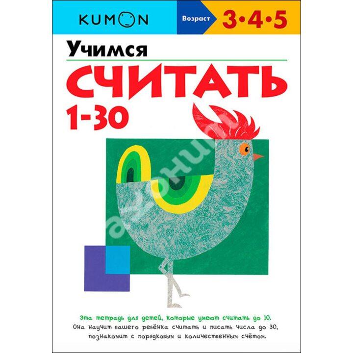 Учимся считать от 1 до 30. Рабочая тетрадь KUMON - (978-5-00100-384-7)