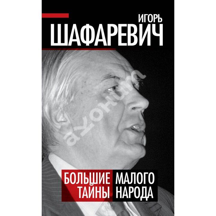 Большая тайна Малого народа - Игорь Шафаревич (978-5-4438-0197-1)