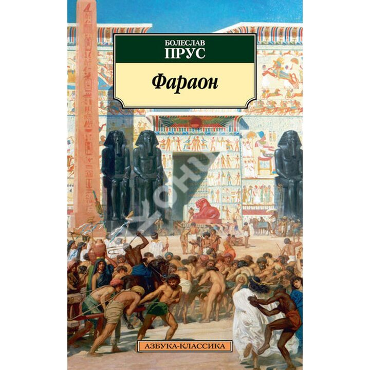 Фараон - Болеслав Прус (978-5-389-05428-8)