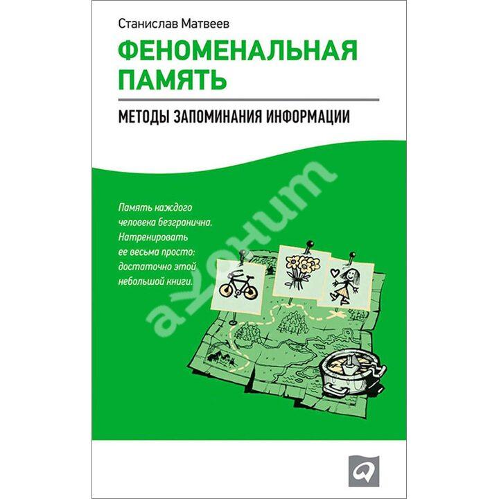 Феноменальная память. Методы запоминания информации - Станислав Матвеев (978-5-9614-5575-5)
