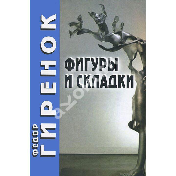 Фигуры и складки - Гиренок Ф. (978-5-8291-1428-2)