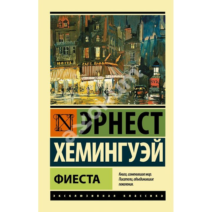Фиеста - Эрнест Хемингуэй (978-5-17-080110-7)
