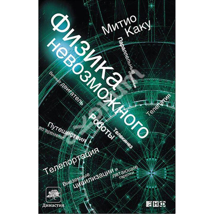 Физика невозможного - Митио Каку (978-5-91671-496-8)