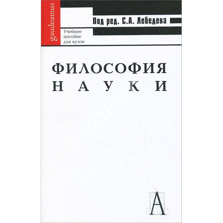 Философия науки - (978-5-8291-1201-1)