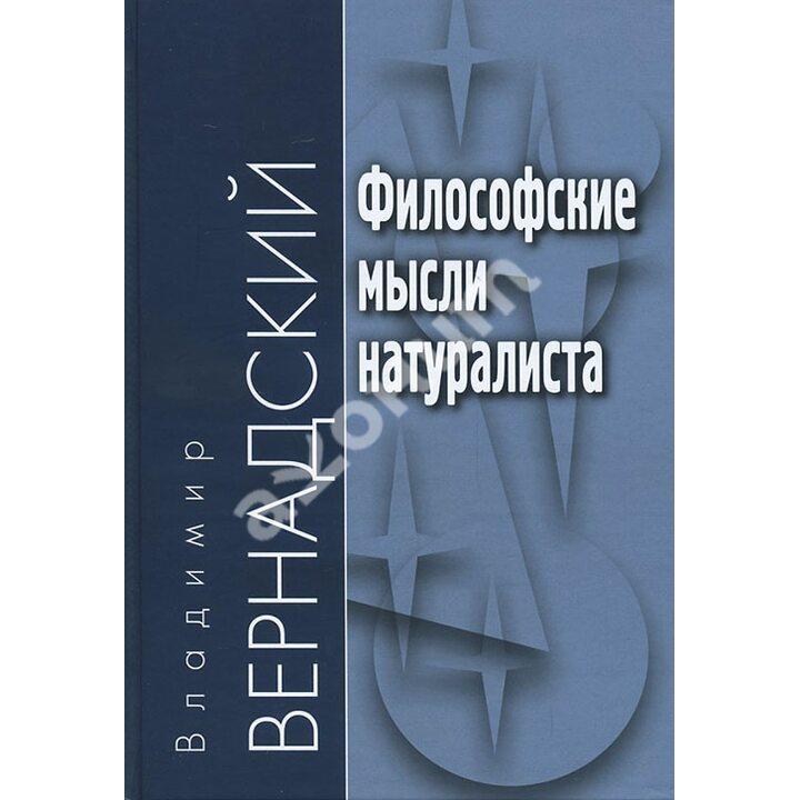 Философские мысли натуралиста - Владимир Вернадский (978-5-8291-1614-9)
