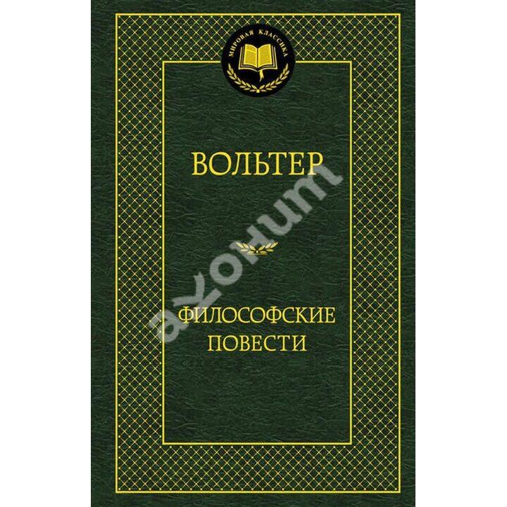 Философские повести - Вольтер (978-5-389-05869-9)