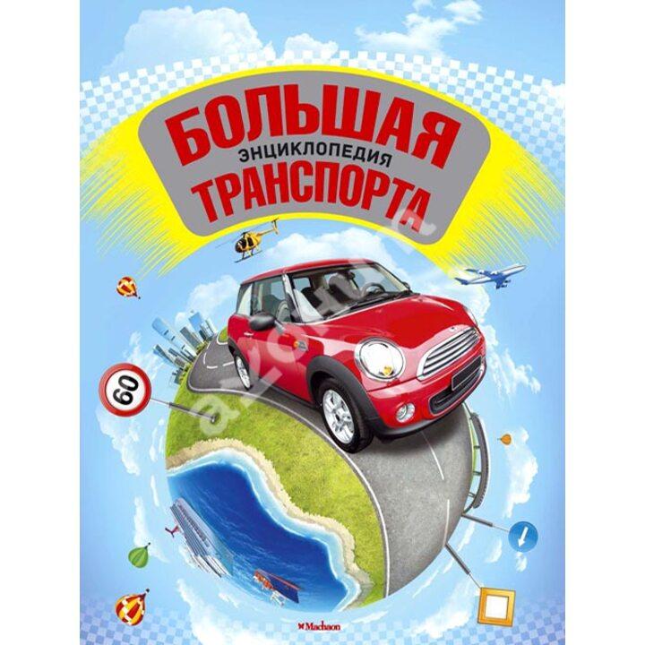 Большая энциклопедия транспорта - Йен Грэм, Крис Окслейд (978-5-389-06891-9)