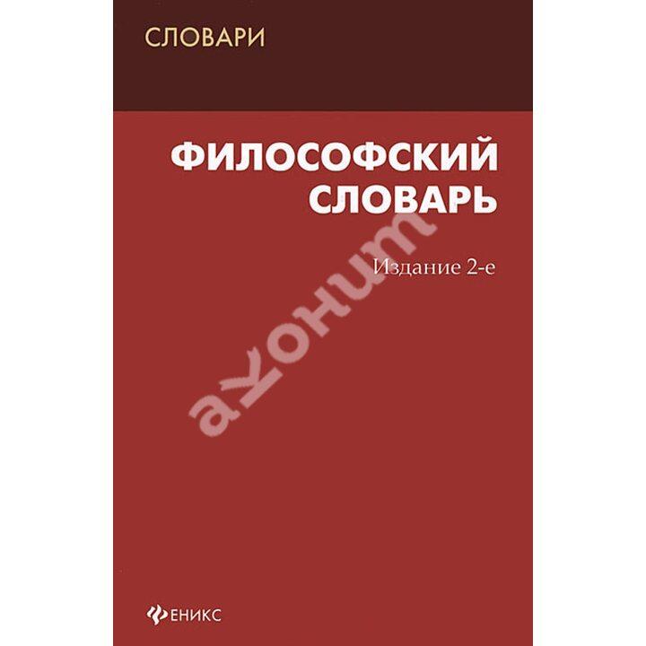 Философский словарь - Анна Подопригора (978-5-222-23984-1)