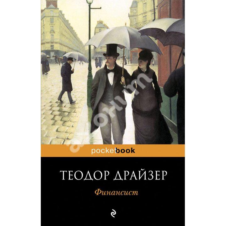 Финансист - Теодор Драйзер (978-5-699-46338-1)