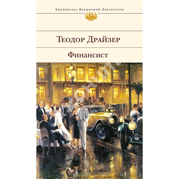 Финансист - Теодор Драйзер (978-5-699-36993-5)