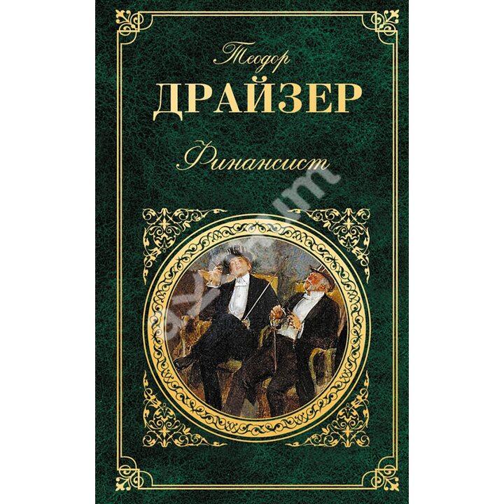 Финансист - Теодор Драйзер (978-5-699-34667-7)