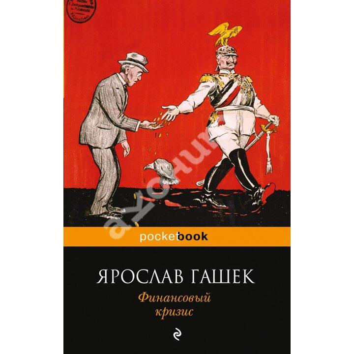 Финансовый кризис - Ярослав Гашек (978-5-699-68647-6)