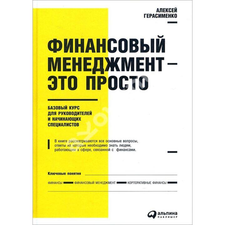 Финансовый менеджмент — это просто. Базовый курс для руководителей и начинающих специалистов - Алексей Герасименко (978-5-9614-5132-0)