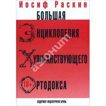 Велика енциклопедія хуліганство ортодокса