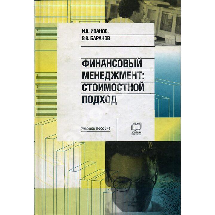 Финансовый менеджмент. Стоимостной подход - Вячеслав Баранов, Игорь Иванов (978-5-9614-0678-8)
