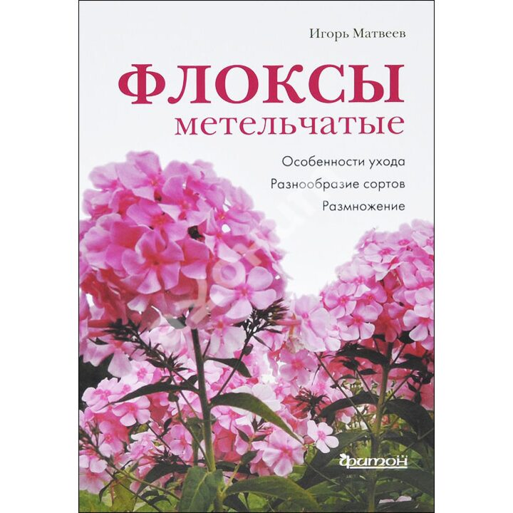 Флоксы метельчатые - Игорь Матвеев (978-5-906171-43-6)