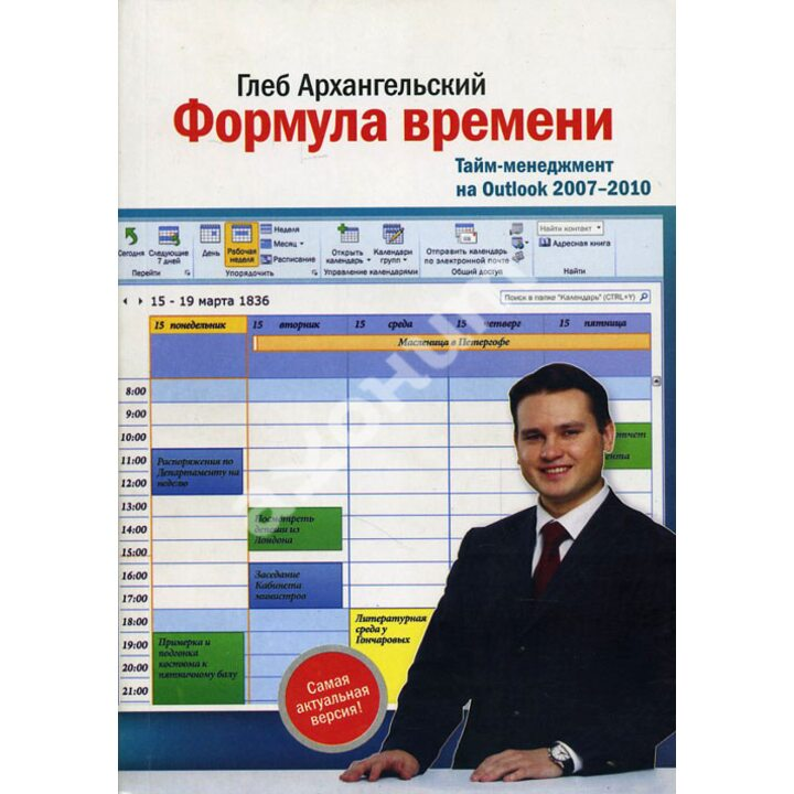 Формула времени. Тайм-менеджмент на Outlook 2007-2010 - Глеб Архангельский (978-5-91657-207-0)