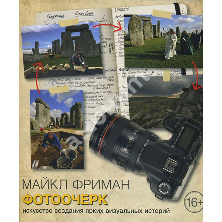 Фотоочерк. Искусство создания ярких визуальных историй - Майкл Фриман (978-5-98124-597-8)