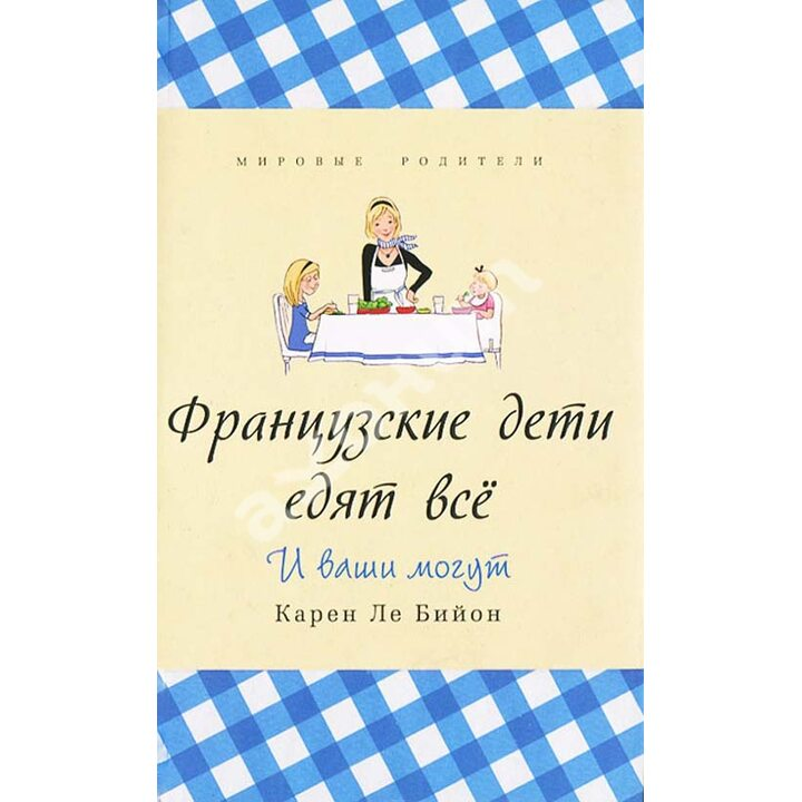 Французские дети едят всё - Карен Ле Бийон (978-5-905891-09-0)