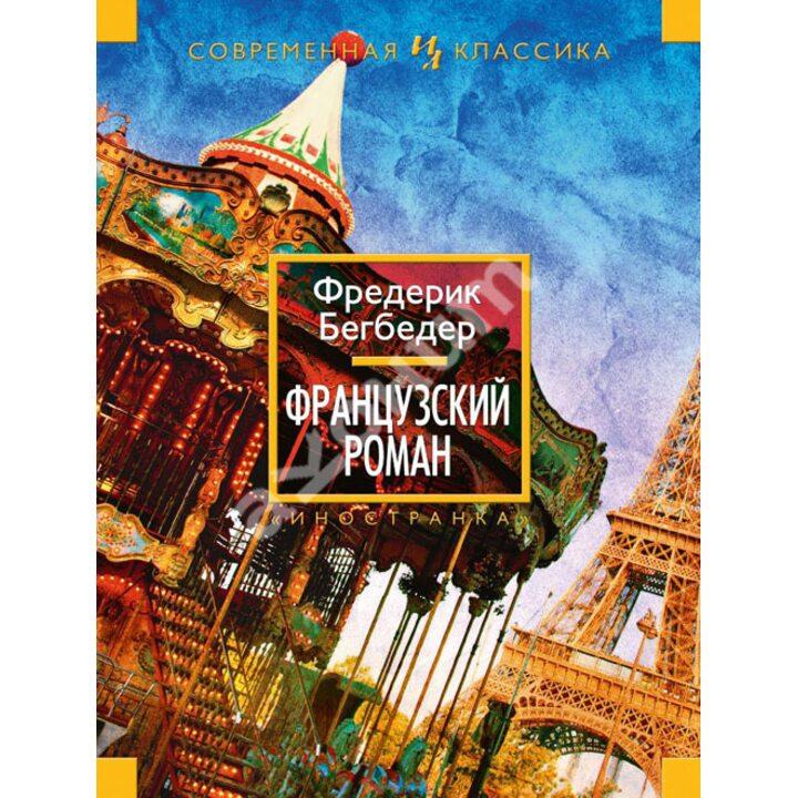 Французский роман - Фредерик Бегбедер (978-5-389-07515-3)