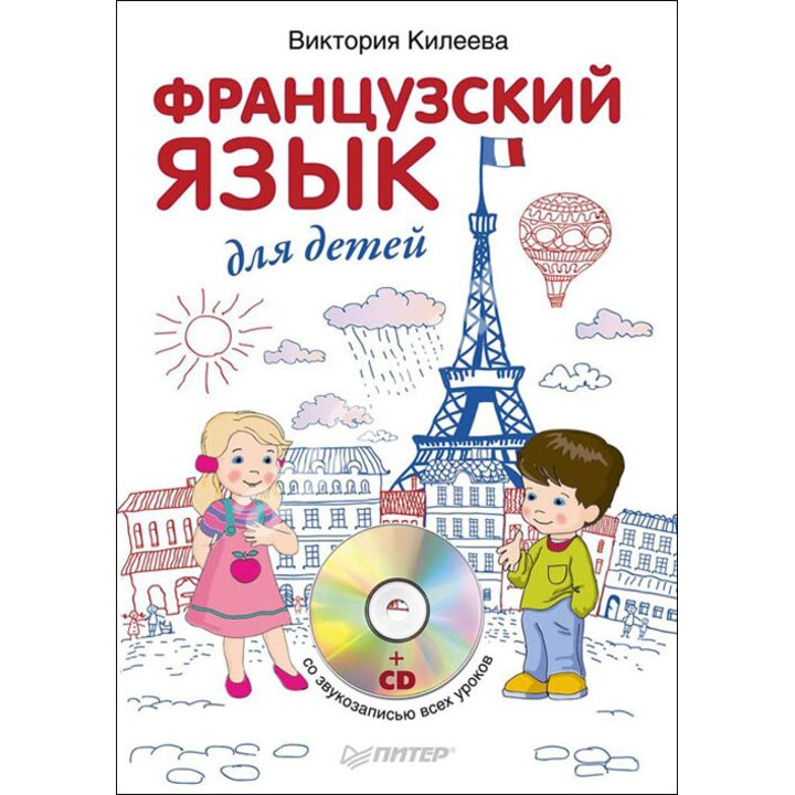 Французский язык для детей (+ CD) - Виктория Килеева (978-5-496-00685-9)