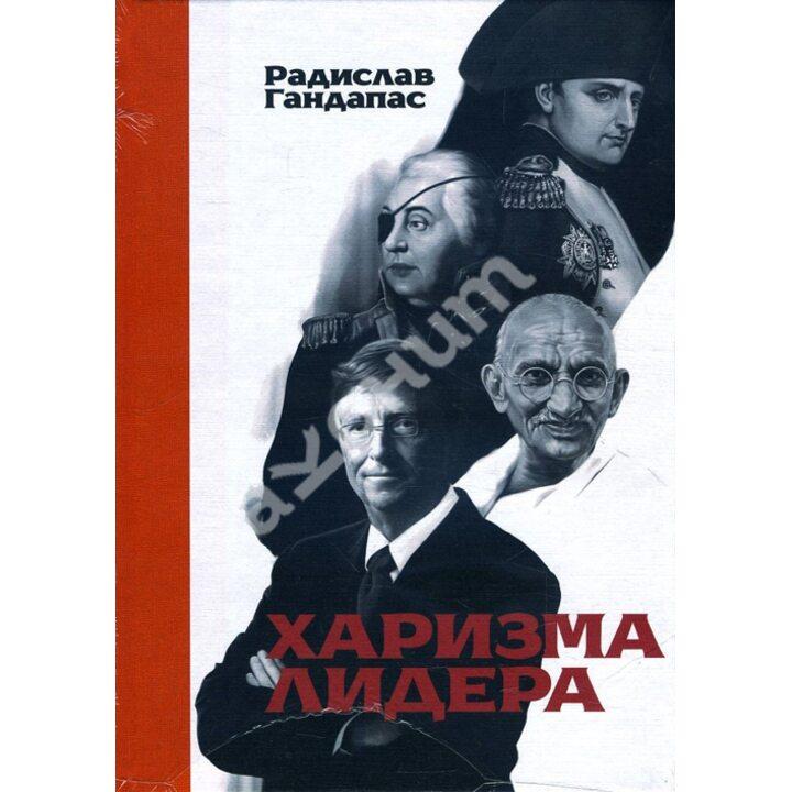 Харизма лидера - Радислав Гандапас (978-5-91657-683-2)