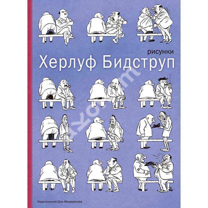 Херлуф Бидструп. Рисунки - (978-5-91045-822-6)