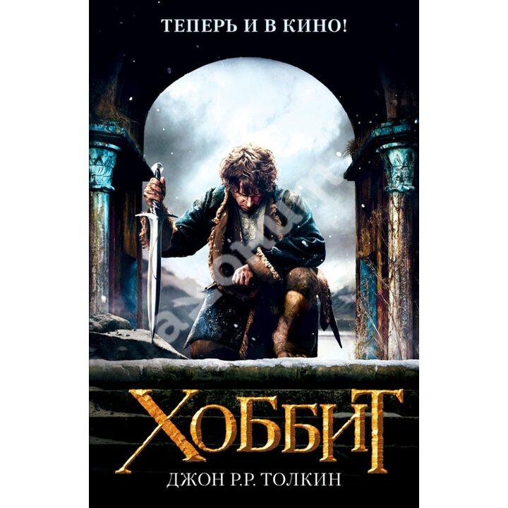 Хоббит - Джон Р. Р. Толкин (978-5-17-096195-5)