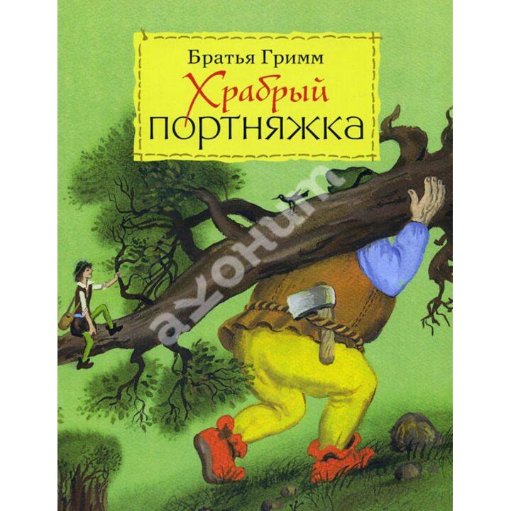 Храбрый портняжка - Вильгельм Гримм, Якоб Гримм (978-5-903979-66-0)