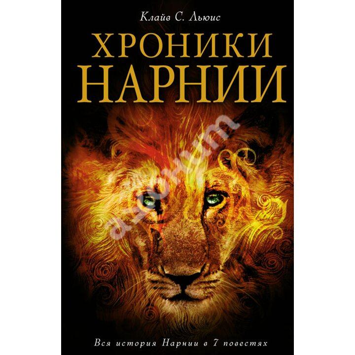 Хроники Нарнии - Клайв С. Льюис (978-5-699-44894-4)