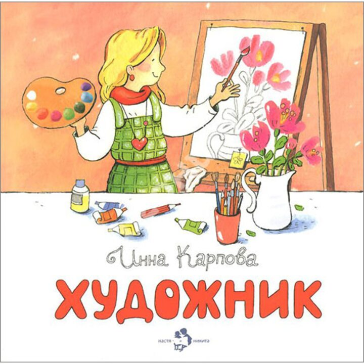 Художник - Инна Карпова (978-5-9905522-4-1)