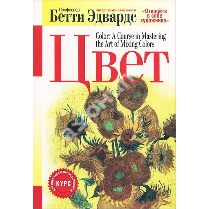 Цвет - Бетти Эдвардс (978-985-15-2500-9)