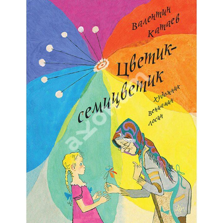 Цветик-семицветик - Валентин Катаев (978-5-9268-1486-3)