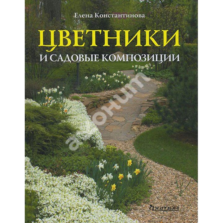 Цветники и садовые композиции. Идеи, принципы, примеры - Елена Константинова (978-5-906171-24-5)