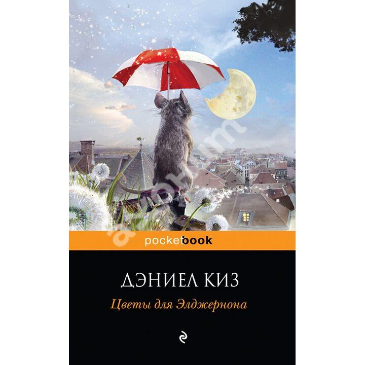Цветы для Элджернона - Дэниел Киз (978-5-699-41332-4)