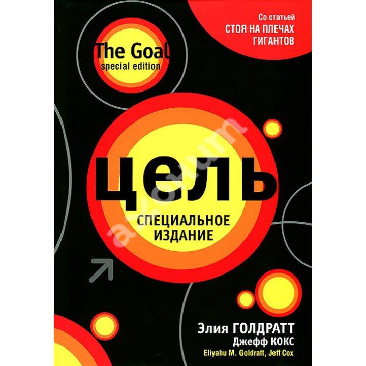 Цель (специальное издание) - Джефф Кокс, Элия Голдратт (978-985-15-1952-7)