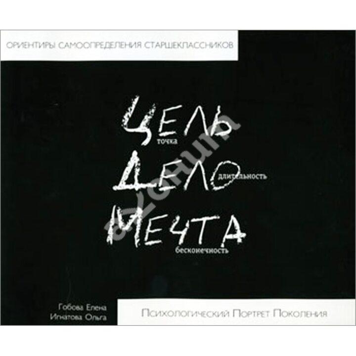 Цель, дело, мечта. Психологический портрет поколения - Елена Гобова, Ольга Игнатова (978-5-8122-1024-6)